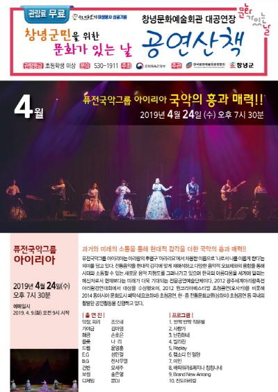 퓨전국악그룹 아이리아 국악의 흥과 매력