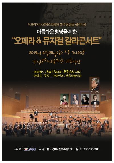 오페라 & 뮤지컬 갈라콘서트