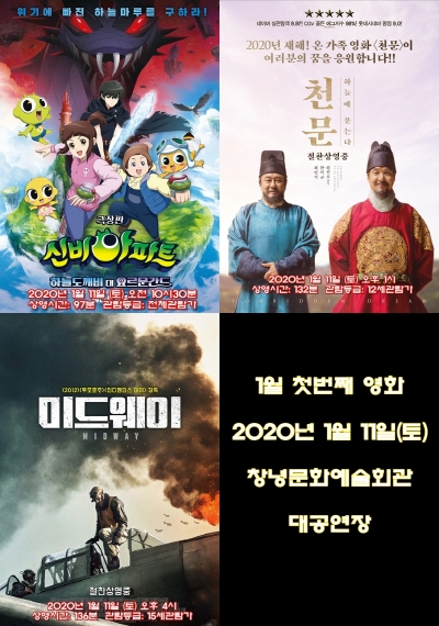 창녕문화예술회관 1월 첫번째 영화