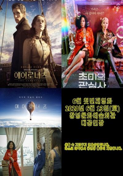 창녕문화예술회관 6월의 영화