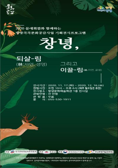 창녕 되살림-림(林: 자연 생명) 그리고 이끌림-(林: 자연 공생)